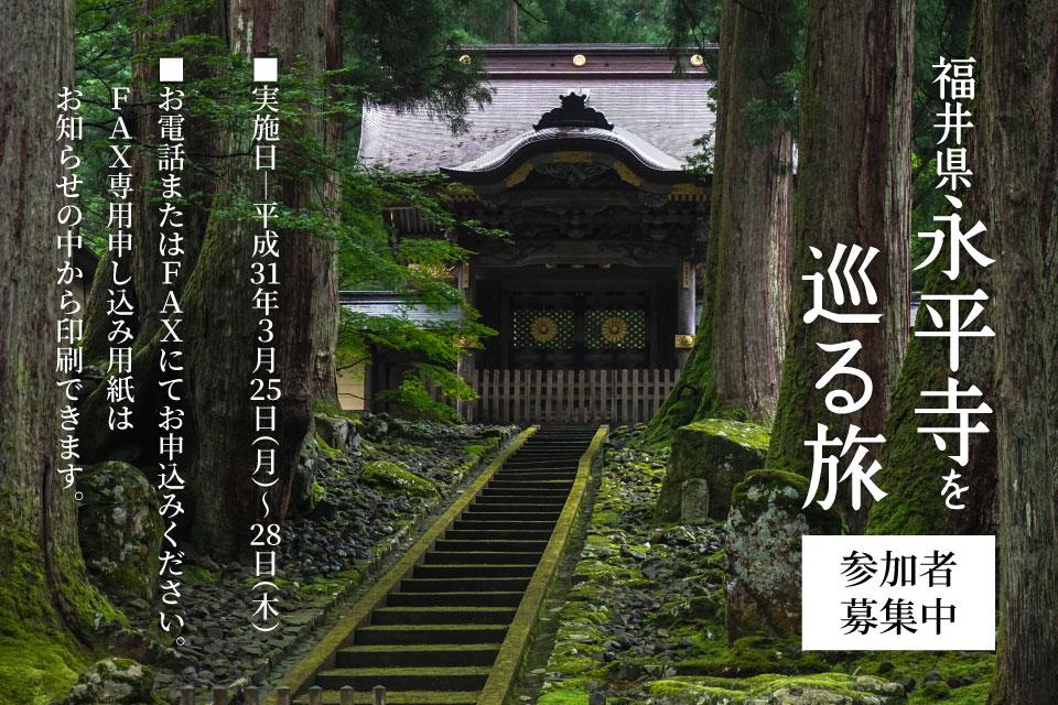 福井県永平寺を巡る旅 参加者募集中