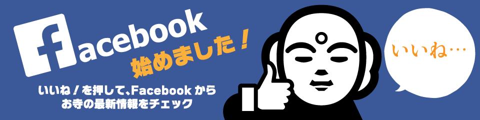 Facebook始めました! いいね!を押して、Facebookからお寺の最新情報をチェック